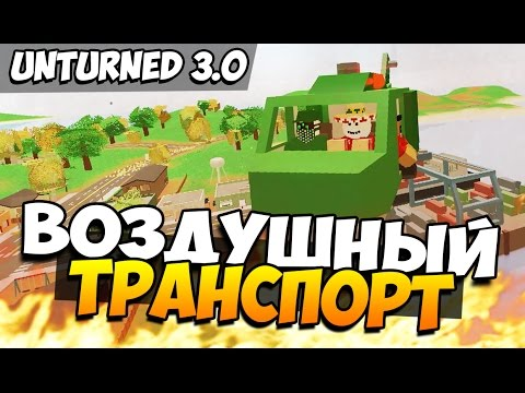 Unturned 3.0 - ВОЗДУШНОЕ ОБНОВЛЕНИЕ - САМОЛЕТЫ И ВЕРТОЛЕТЫ! #29