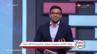 جمهور التالتة - حلقة الأربعاء 5/8/2020 مع الإعلامى إبراهيم فايق - الحلقة الكاملة