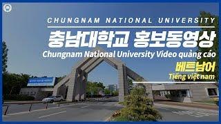 충남대학교 홍보동영상(베트남어)