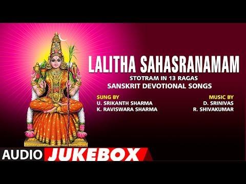 Lalitha Sahasranama Stotram In 13 Ragas Jukebox | Sanskrit Devotional Songs | U.Srikanth Sharma