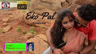 ❤ एको पल ❤ | Nagpuri Song 2017 - Eko Pal | Singer - Pritam | Superhit Nagpuri Video | Jharkhand
