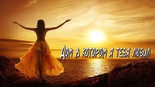 ЛУЧШАЯ ПЕСНЯ Дом в котором я тебя любил Вечеслав Быков