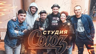 #92 - Шоу «Студия Союз» / Базинян ШОУ