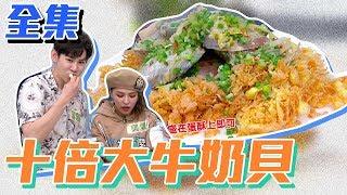 【型男大主廚】十倍大的牛奶貝鮮嫩又多汁!煎煮炒炸樣樣都來!