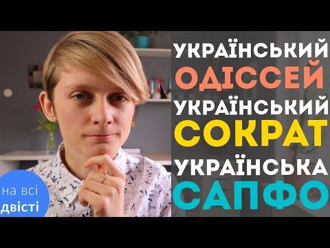 """""""ПРІЗВИСЬКА"""" або ПЕРИФРАЗИ"""
