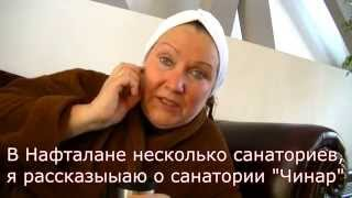 "Нафталан.Санаторий ""Чинар""(CHINAR HOTEL & SPA),Азербайджан.О ваннах и не только, от очевидца"