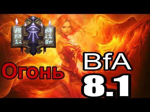 Подробный Гайд по Фаер Магу WoW BfA
