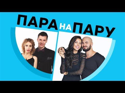 Джиган и Оксана Самойлова в шоу «Пара Напрокат»