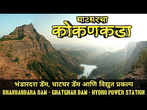 Bhandardara Trip : Ghatghar Dam-Hydro Power Station, Kokankada & Bhandardara Dam | FS: Marathi Vlog