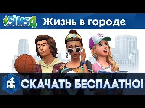 Скачать The Sims 4 Жизнь в городе БЕСПЛАТНО!
