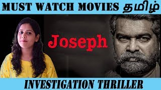 Joseph 2018 Malayalam Movie - Must see -in Tamil - Episode 51