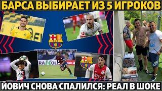 Барса выбирает из 5 игроков Йович снова спалился Реал в шоке Вагнер Лав в ЦСКА