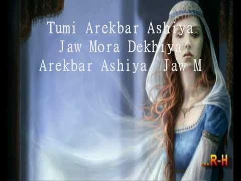 Tumi Arekbar Ashiya  Jaw Mora Dekhiya...(With Lyrics)