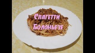 Спагетти Болоньезе - Просто и вкусно :)