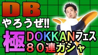 ベジータ&ラディッツがDBに挑戦! 極DOKKANフェスガシャ80連!