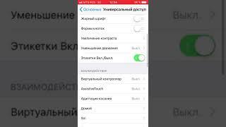 Как включить вспышку предупреждений на iPhone