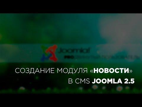 Создание и настройка модуля Новости Joomla 2.5.