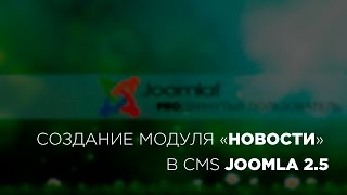 видео Модуль последние новости для Joomla! 3+/Latest News Enhanced