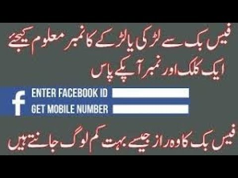 (100% working) How to Find girls number on messenger