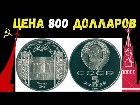 РЕАЛЬНО!  800 ДОЛЛАРОВ за 5 РУБЛЕЙ СССР монета Государственный  банк 1991 год секреты нумизматики
