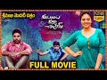 Srimukhi Latest Telugu full Movie || Film Factory