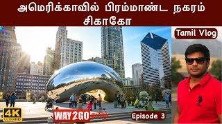 அமெரிக்காவில் பிரம்மாண்ட நகரம் | சிகாகோ|Chicago |United States | Episode 3| Way2go Tamil | Madhavan