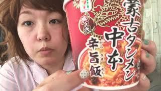 セブンの蒙古タンメン中本【辛旨飯】がおいしい 谷麻紗美 検索動画 24