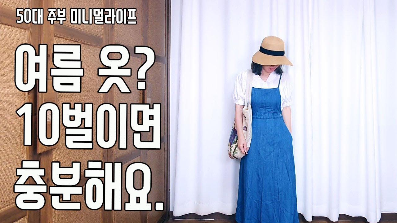 (SUB)미니멀라이프 | 여름옷10벌 | 50대중년패션 코디 | 써니네TV | Summer Clothes by Minimalist in their 50s | Minimal Life