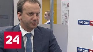 Дворкович: повышение курса до 62-64 рублей за доллар не является чем-то критическим - Россия 24