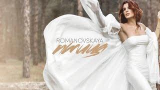 ROMANOVSKAYA - Птица (Тизер)