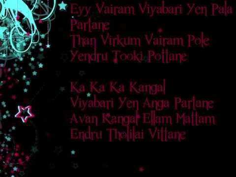 Villu - Daddy Mummy with Lyrics