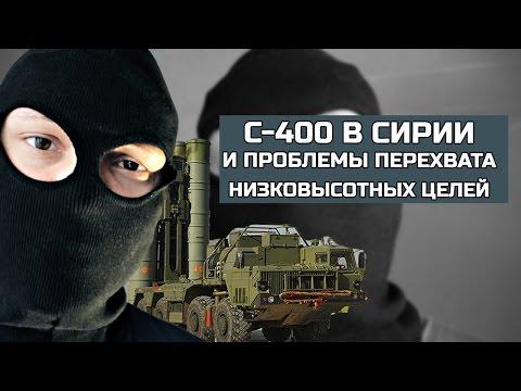 С-400 и УДАР ПО ШАЙРАТУ отвечает ЭКСПЕРТ