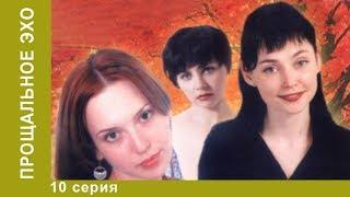 Прощальное эхо. 10 серия. Драма. Лучшие Драмы. Лучшие Фильмы. StarMedia