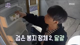 [It's Dangerous Outside]이불 밖은 위험해ep.02-Jeong Se-Woon appeared on the outing with a snack package!