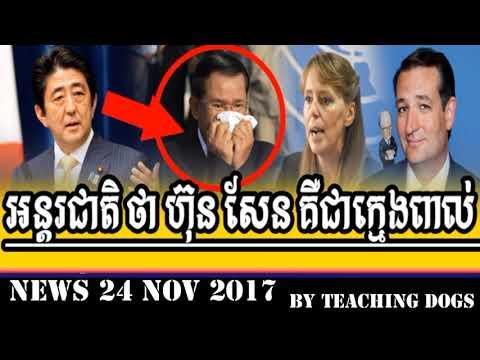 Cambodia News Today RFI Radio France International Khmer Night Friday 11/24/2017