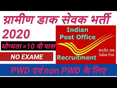 GRAMIN DAK SEVAK BHARTI 2020/GDS RECRUITMENT 2020 from YouTube · Duration:  5 minutes 52 seconds