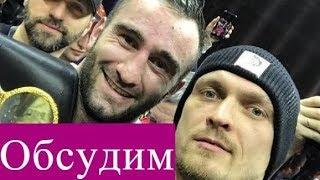 Усик - Гассиев в Москве /Согласие Усика/ Изменение ставок