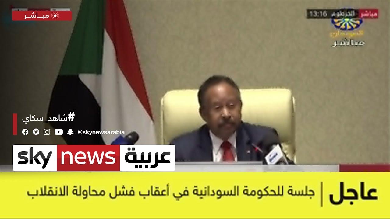 #عاجل: جلسة للحكومة السودانية في أعقاب فشل محاولة الانقلاب