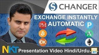 E-Currency Exchange Websites All Tutorials in Urdu/Hindi