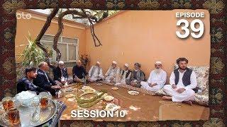 چای خانه - فصل ۱۰ - قسمت ۳۹ / Chai Khana - Season 10 - Episode 39