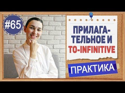 Практика 65 TO-инфинитив после прилагательных в английском. Инфинитив и герундий.