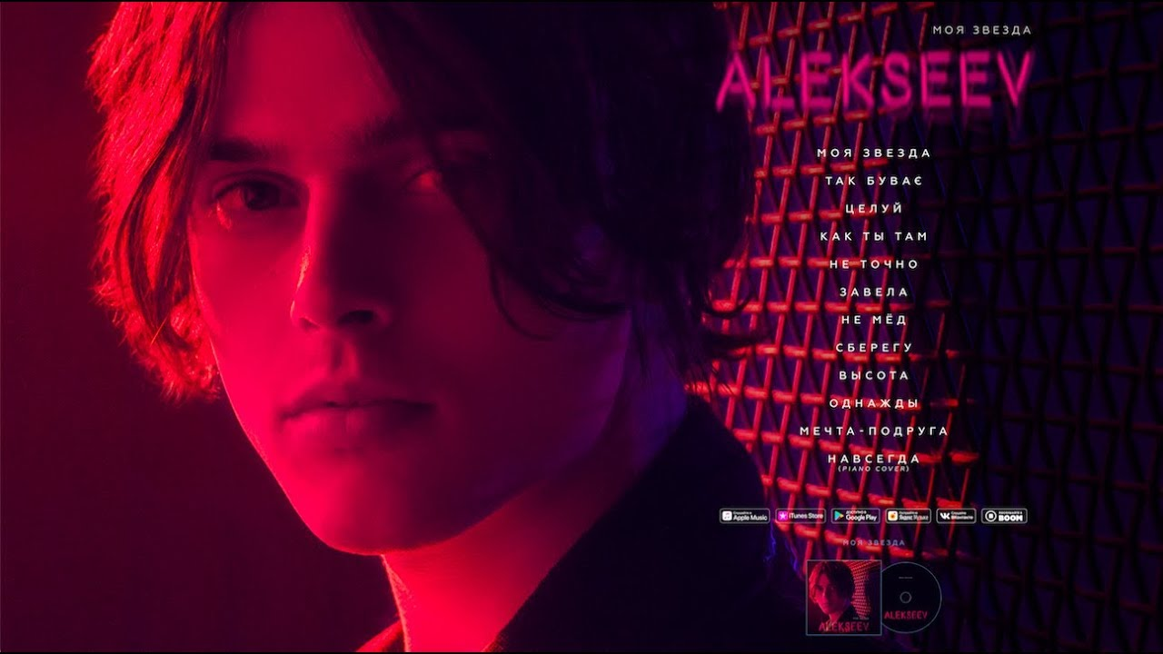 ALEKSEEV — МОЯ ЗВЕЗДА [OFFICIAL ALBUM]