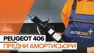 Инструкция за експлоатация на Peugeot 406 Комби онлайн