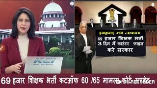 69000shikshakbharticutoffnews/69000 shikshak bharti cutoff latest news update/69000 shikshak news
