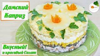 """Салат """"Дамский каприз"""" с копченой курицей и ананасами. Невероятно вкусный и красивый салат!"""