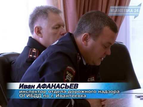 Комиссия по вопросам нового автобусного маршрута в Ивантеевке