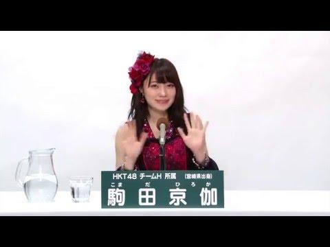 AKB48 45thシングル 選抜総選挙 アピールコメント HKT48 チームH所属 駒田京伽 (Hiroka Komada) 【特設サイト】 http://sousenkyo.akb48.co.jp/
