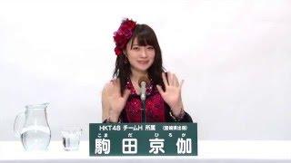 AKB48 45thシングル 選抜総選挙 アピールコメント HKT48 チームH所属 駒...