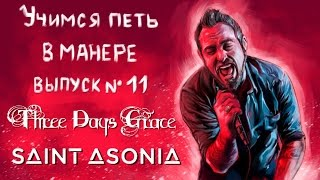 Учимся петь в манере Выпуск 11 Three Days Grace I Hate Everything About You Let Me Live