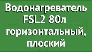 Водонагреватель FSL2 80л (Timberk) горизонтальный, плоский обзор SWH FSL2 80 HE